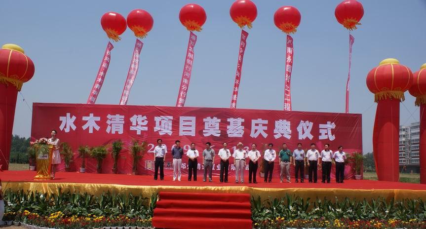 河南建基工程管理有限公司参与水木清华项目工程咨询服务(开工奠基庆典仪式)